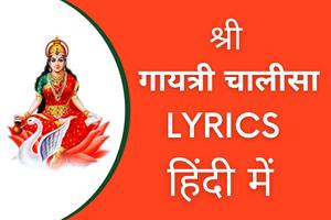 Gayatri Chalisa Lyrics In Hindi