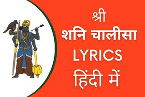 Shani Chalisa Lyrics In Hindi